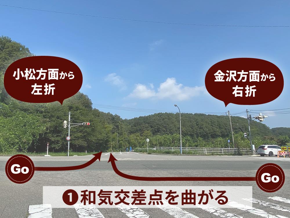 加賀産業道路 和気交差点
